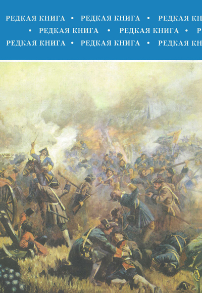 Победные зори: К 300-летию Полтавской битвы. Сборник