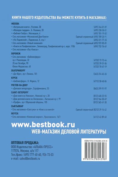 Управление малым бизнесом: Задачи и решения: Учебно-практическое пособие