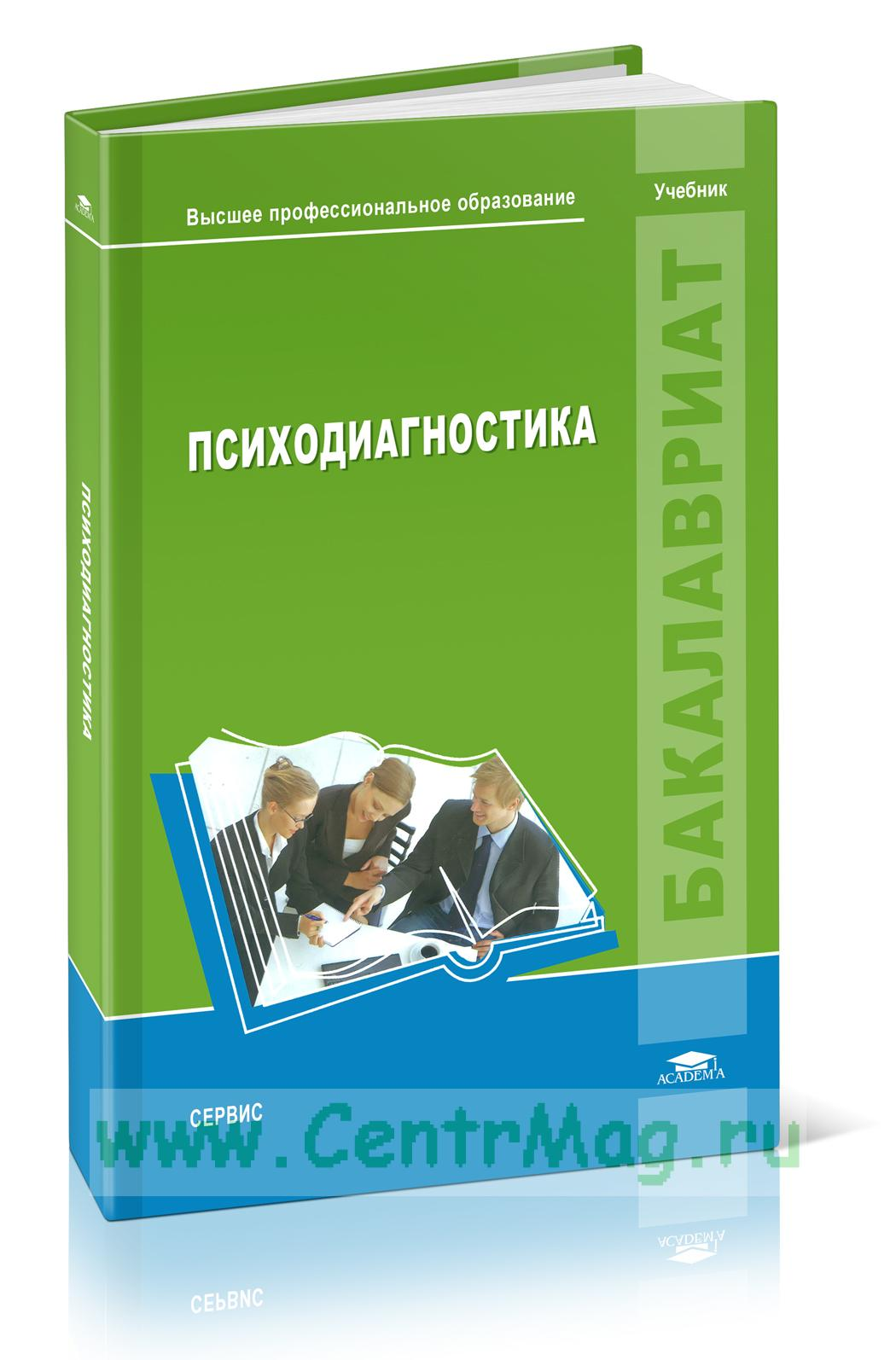 Психодиагностика: учебник