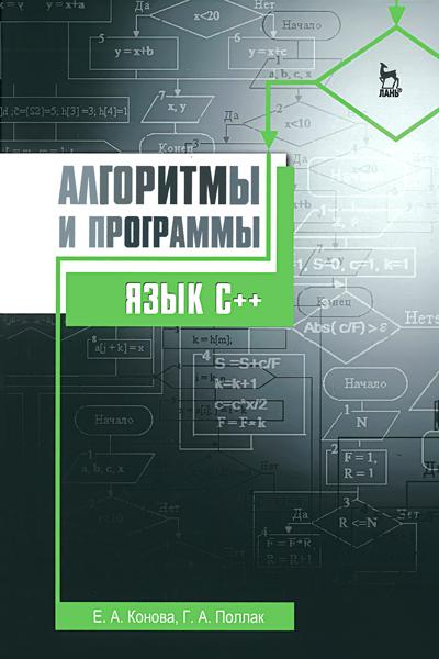 Алгоритмы и программы. Язык С++: Учебное пособие (3-е издание, стереотипное)