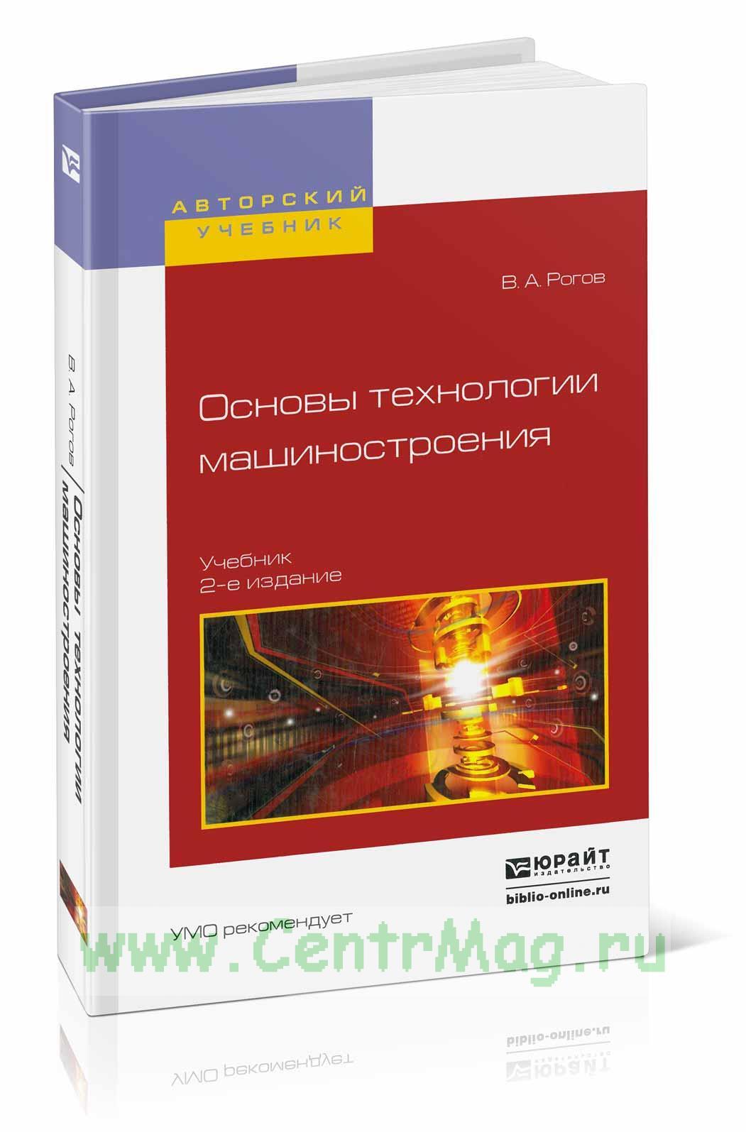 Основы технологии машиностроения: учебник (2-е издание, исправленное и дополненное)