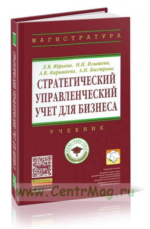 Стратегический управленческий учет для бизнеса: Учебник