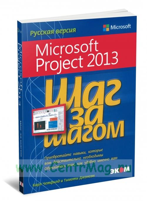 Microsoft Project 2013. Русская версия. Серия