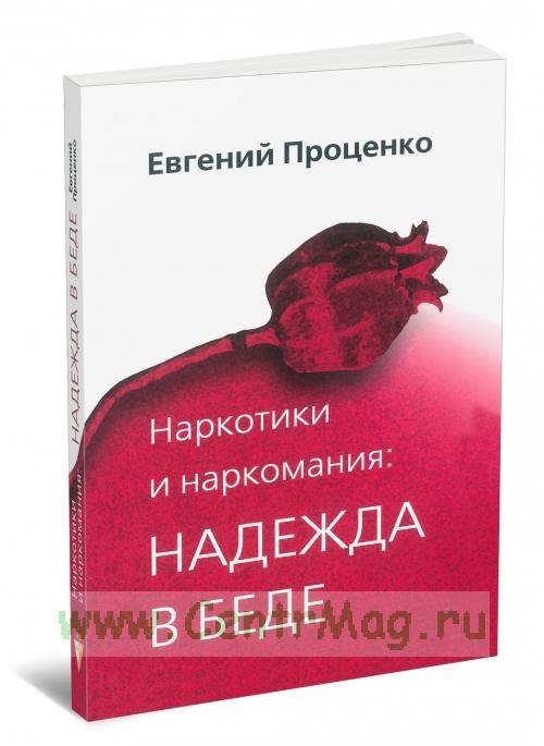 Наркотики и наркомания: надежда в беде (2-е издание, переработанное)