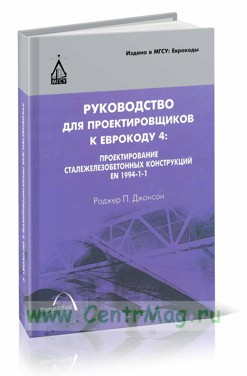 Руководство для проектировщиков к Еврокоду 4: Проектирование сталежелезобетонных конструкций. EN 1994-1-1 (2-е издание)