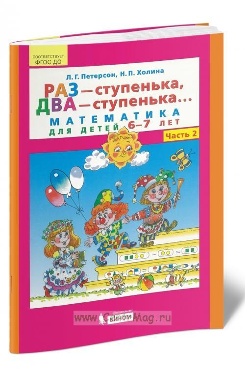 Раз-ступенька, два ступенька (в 2-х частях). Ч 2. Математика для дошкольников 6-7 лет
