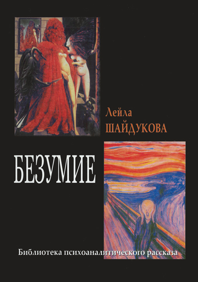 Безумие / Библиотека психоаналитического рассказа