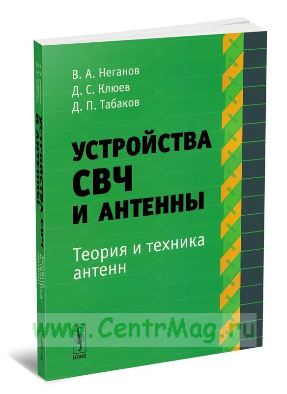 Устройства СВЧ и антенны. Ч. II: Теория и техника антенн