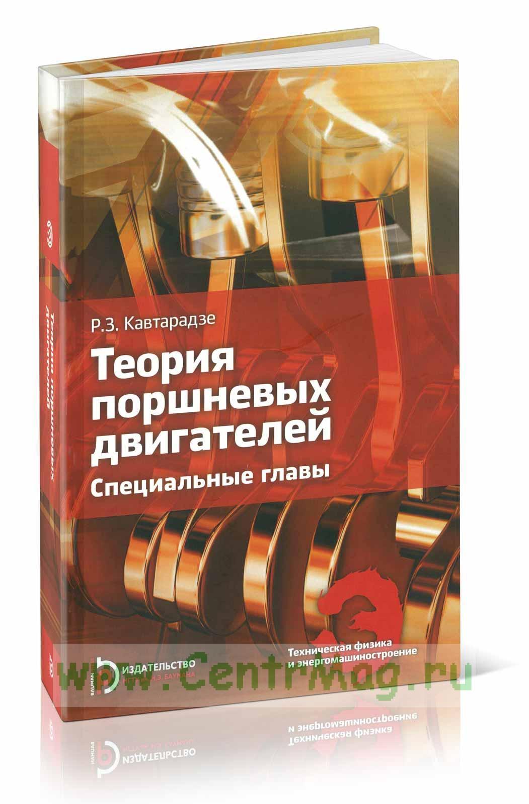 Теория поршневых двигателей. Специальные главы: учебник (2-е издание, исправленное и дополненное)