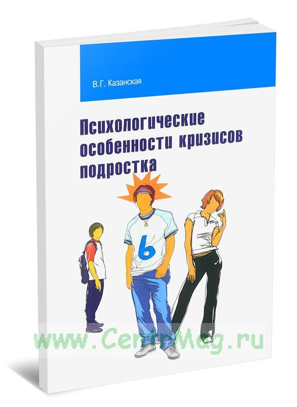 Психологические особенности кризисов подростка: учебное пособие