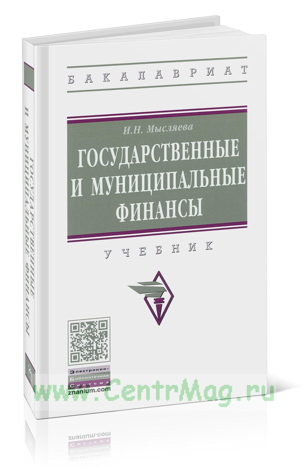 Государственные и муниципальные финансы: учебник (4-е издание, переработанное и дополненное)