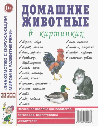 Домашние животные в картинках: наглядное пособие для педагогов, логопедов, воспитателей и родителей