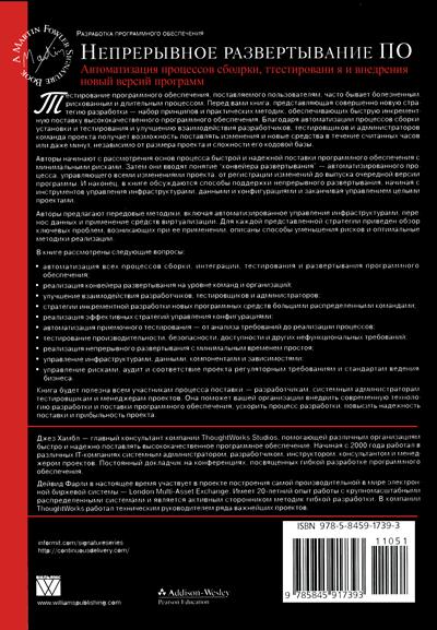Непрерывное развертывание ПО: автоматизация процессов сборки, тестирования и внедрения новых версий программ