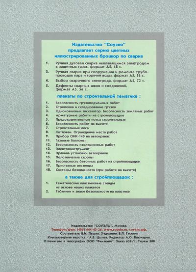 Иллюстрированное пособие стропальщика (издание 2-ое, исправленное)