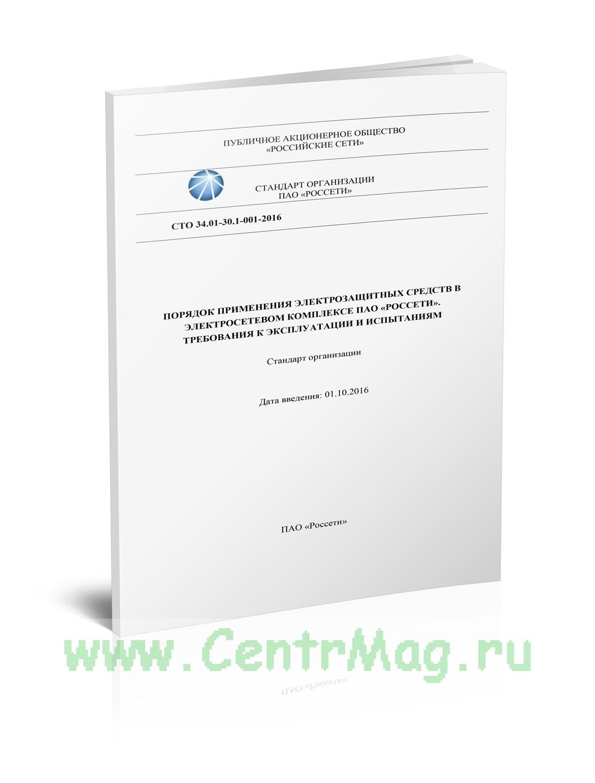 СТО 34.01-30.1-001-2016 Порядок применения электрозащитных средств в электросетевом комплексе ПАО