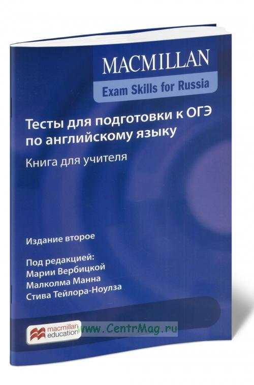MACMILLAN Exam skills for Russia. Тесты для подготовки к ОГЭ по английскому языку. Книга для учителя