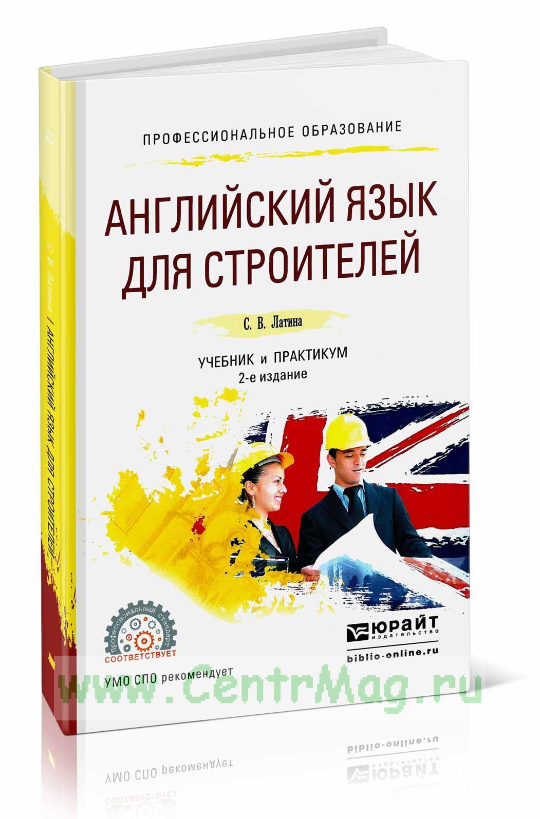 Английский язык для строителей: учебник и практикум для СПО (2-е издание, исправленное и дополненное)