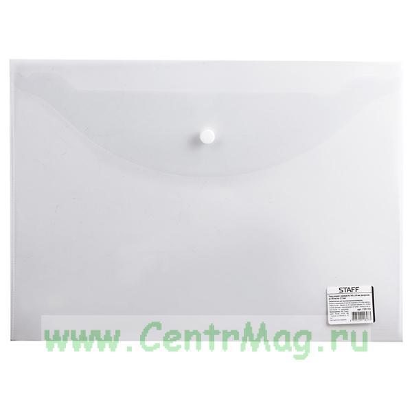 Папка-конверт с кнопкой эконом. А4 (340*240мм) прозрачная, 0,12мм