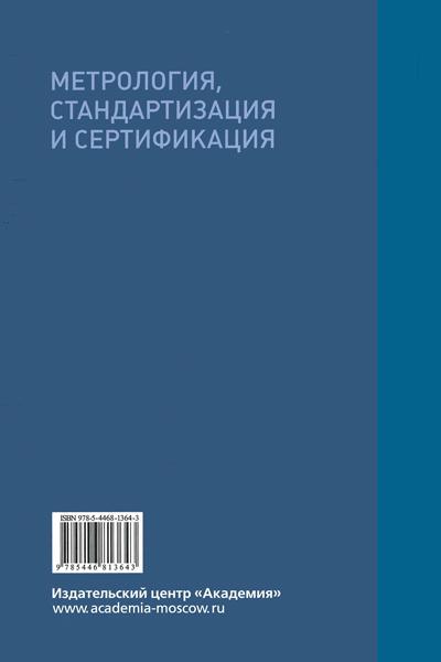 Метрология, стандартизация и сертификация: учебник для студентов высш. учебн. заведений (6-е изд.)