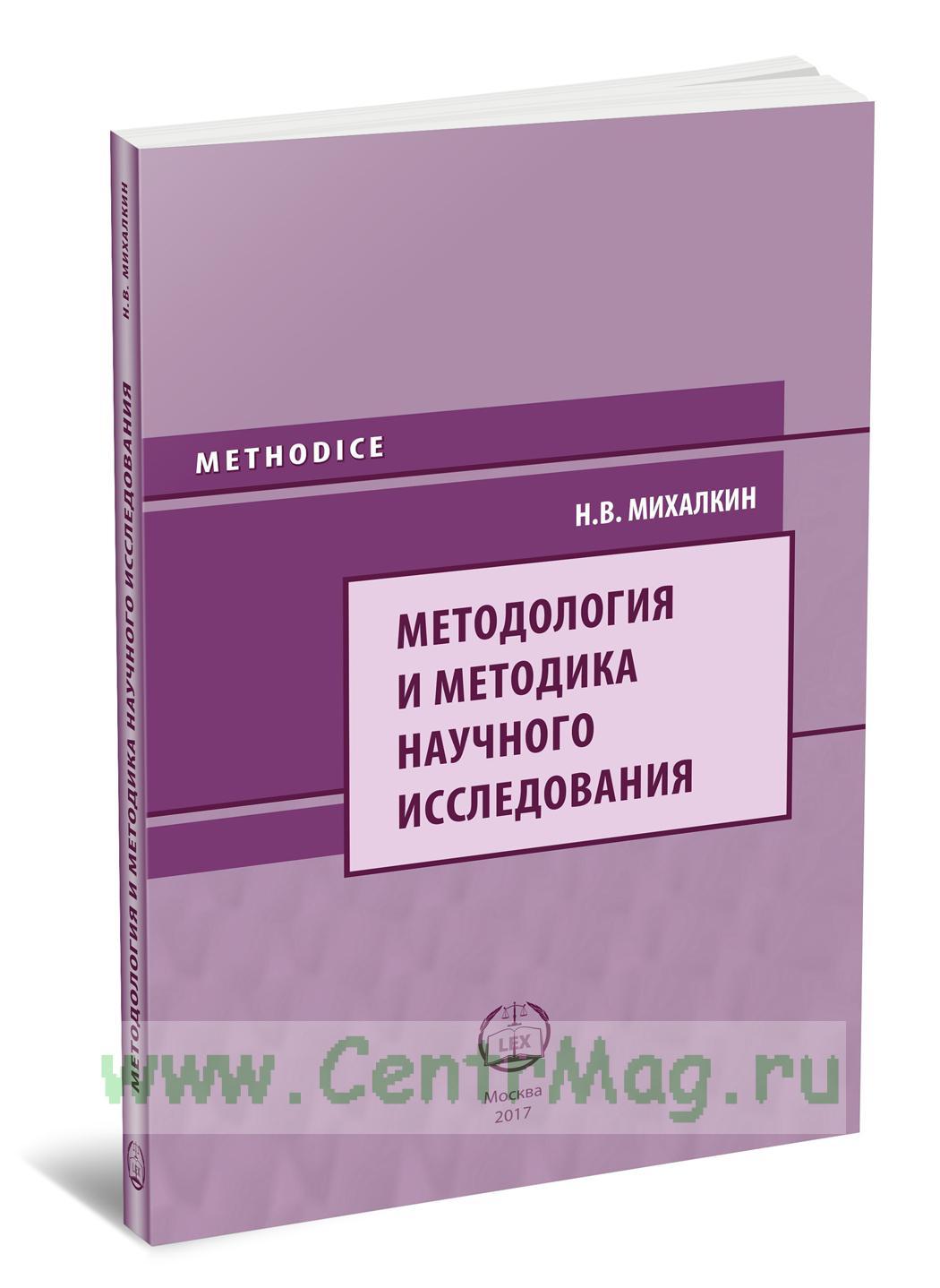 Методология и методика научного исследования: Учебное пособие для аспирантов