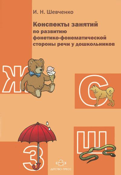 Конспекты занятий по развитию фонетико-фонематичекой стороны речи у дошкольников