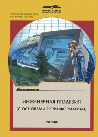 Инженерная геодезия (с основами геоинформатики)