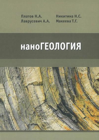 наноГеология: Учебник