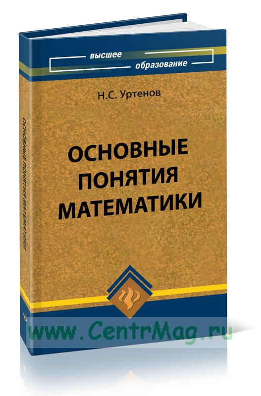 Основные понятия математики: учебное пособие