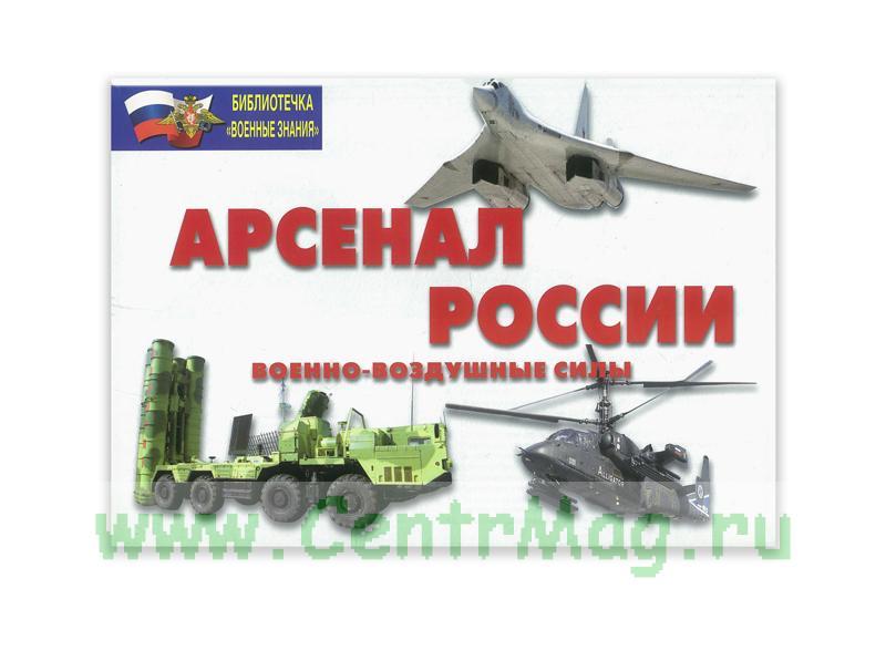 Арсенал России. Военно-воздушные силы. Комплект из 16 плакатов (295*210)