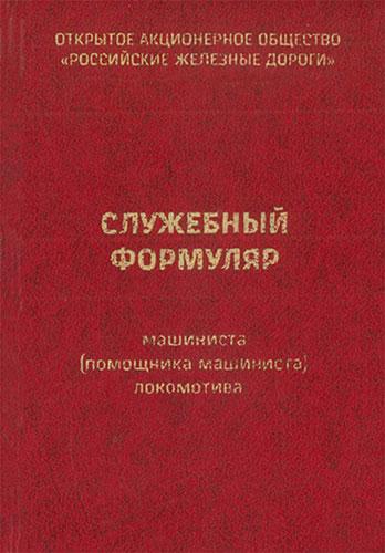 Служебный формуляр машиниста (помощника машиниста) локомотива (Форма ТУ-57)