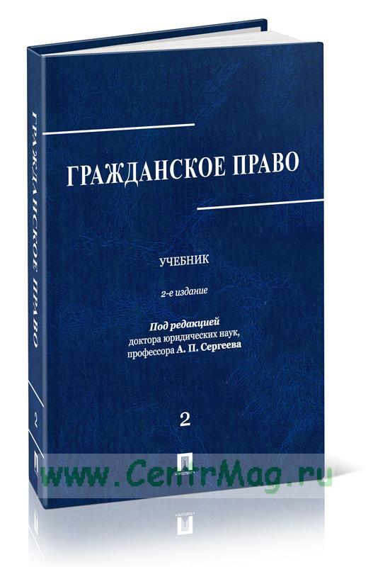 Гражданское право: учебник в 3 томах. Том 2 (2-е издание, переработанное и дополненное)