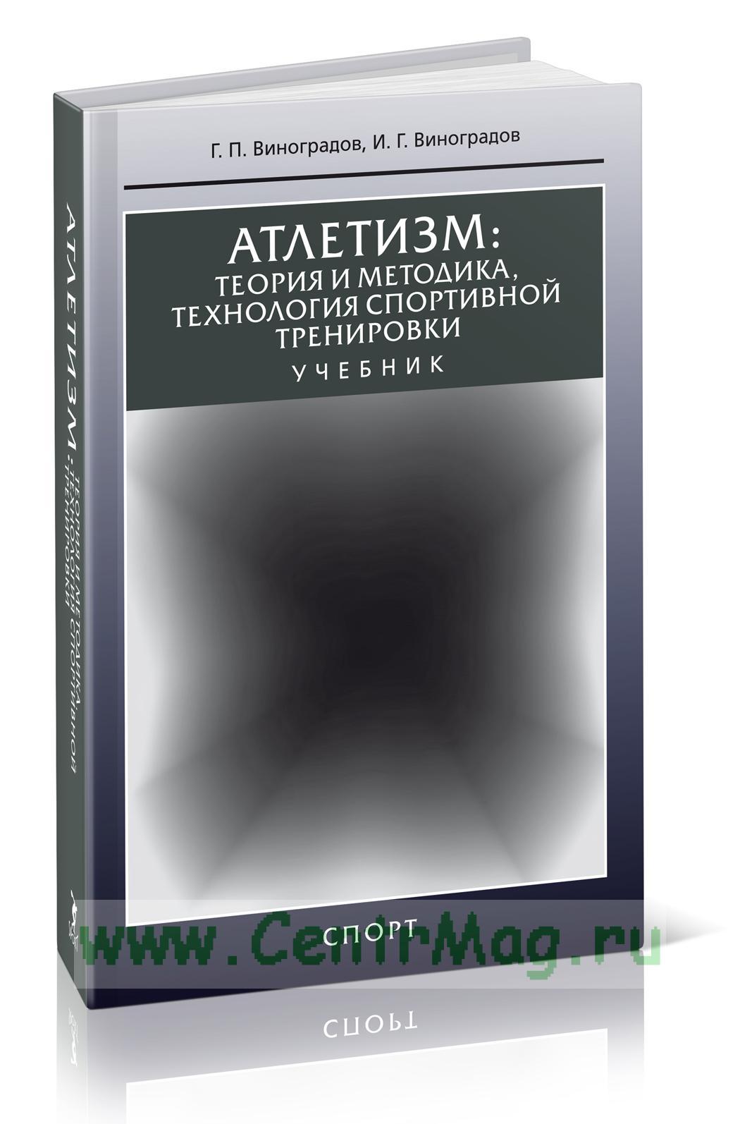 Атлетизм: теория и методика, технология спортивной тренировки: Учебник