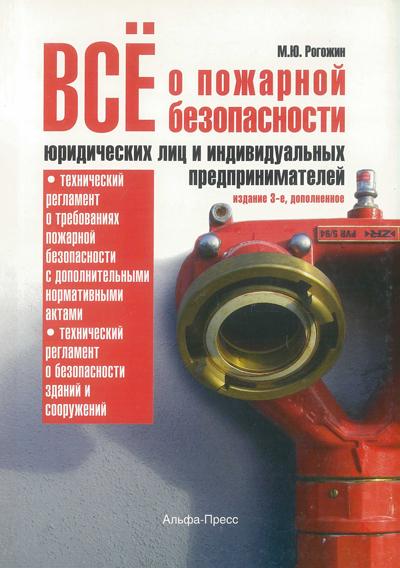 Все о пожарной безопасности юридических лиц и индивидуальных предпринимателей. Практическое пособие (2-е издание, дополненное)