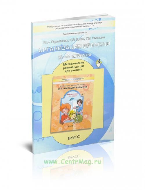 Организация времени. 2-4 кл. Методические рекомендации для учителя к дополнительной образовательной программе внеурочной деятельности