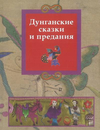 Дунганские сказки и предания