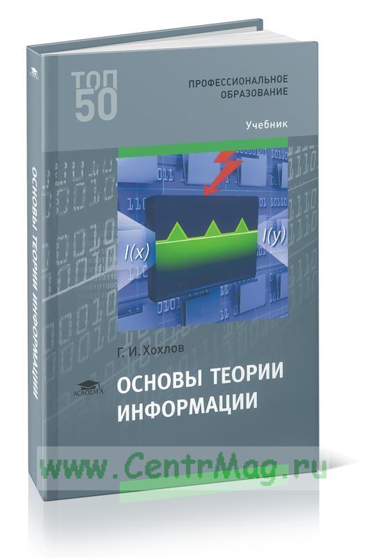 Основы теории информации: учебник (2-е издание, стереотипное)