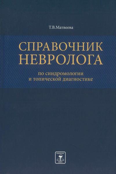 Справочник невролога по синдромологии и топической диагностике