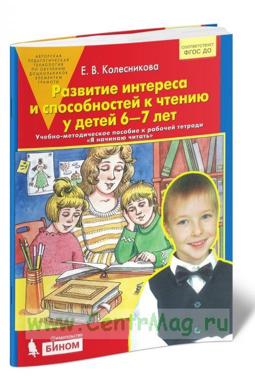 Развитие интереса и способностей к чтению у детей 6-7 лет. Учебно-методическое пособие к рабочей тетради