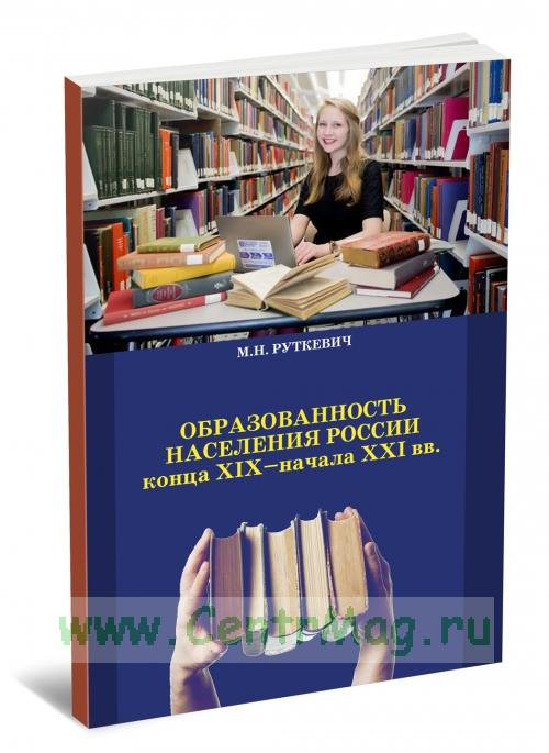 Образованность населения России конца ХIХ–начала ХХI вв.