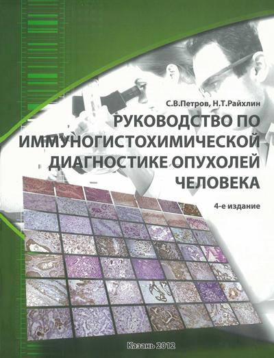 Руководство по иммуногистохимической диагностике опухолей человека