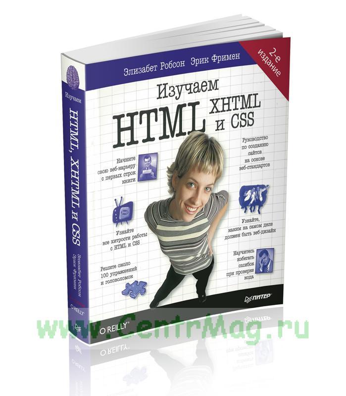 Изучаем HTML, XHTML и CSS. 2-е издание