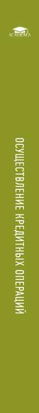 Осуществление кредитных операций: учебник для студентов учреждений среднего профессионального образования, 2-е изд.
