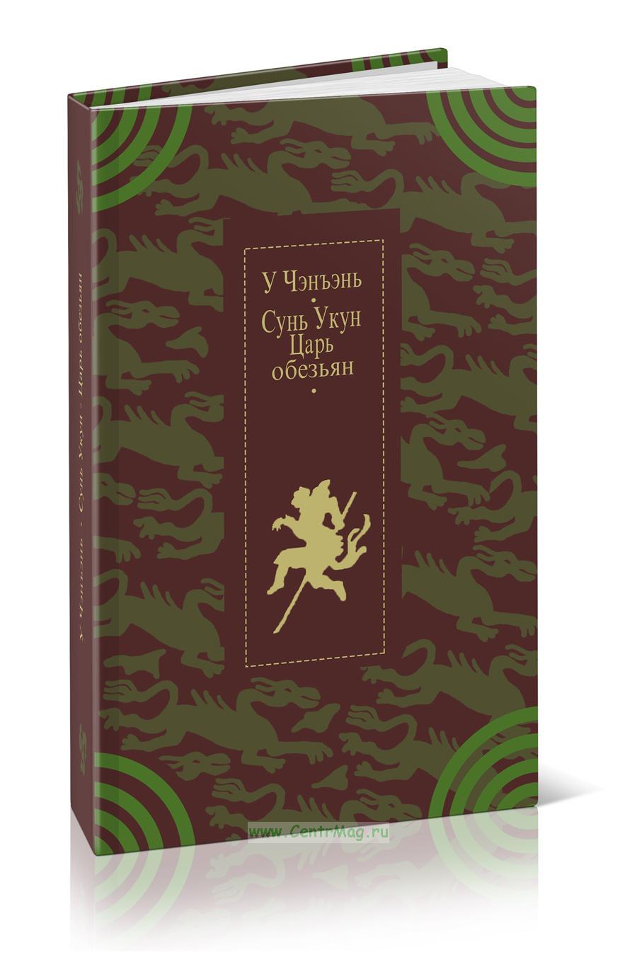 Сунь Укун — царь обезьян: роман