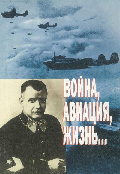 Война, авиация, жизнь…