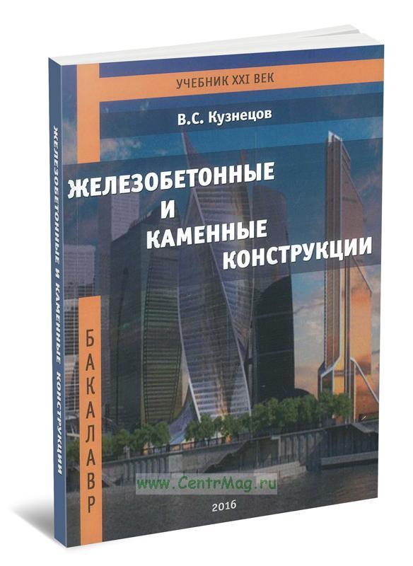 Железобетонные и каменные конструкции: учебное издание. - 2-е изд., перераб. и доп.