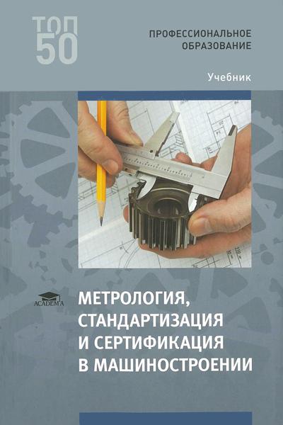 Метрология, стандартизация и сертификация в машиностроении: учебник