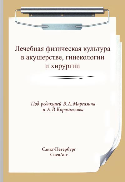 Лечебная физическая культура в акушерстве, гинекологии и хирургии