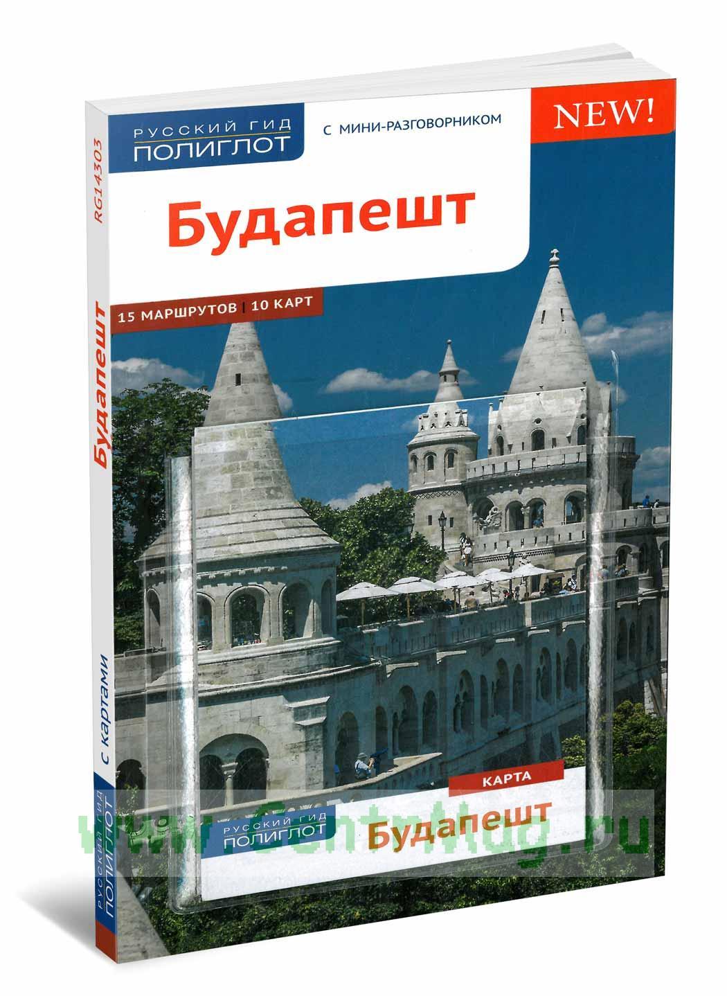 Будапешт. Путеводитель с картой