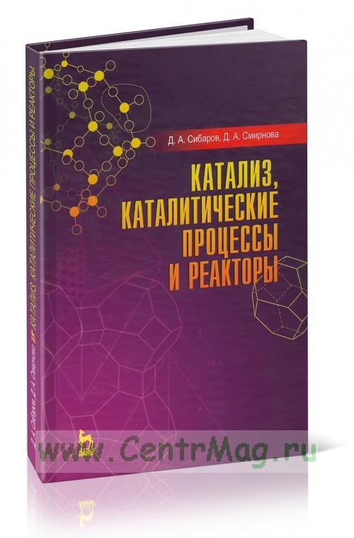 Катализ, каталитические процессы и реакторы: Учебное пособие
