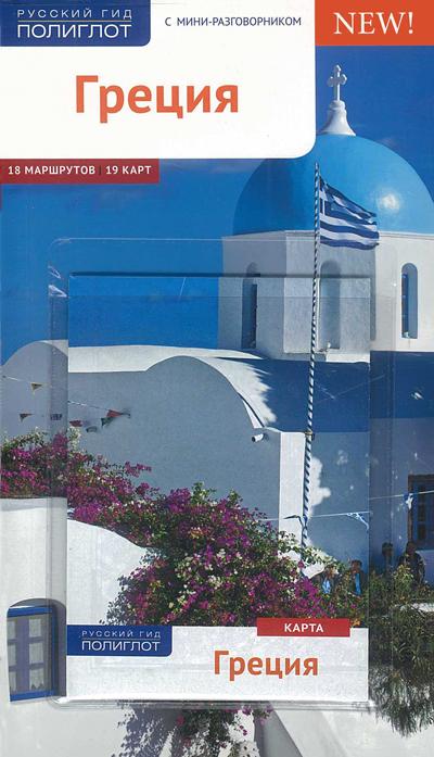 Греция. Путеводитель с картой и мини-разговорником